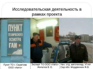 Исследовательская деятельность в рамках проекта Пункт ТО г. Саратова ООО «Авт...