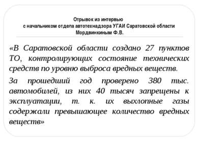 Отрывок из интервью с начальником отдела автотехнадзора УГАИ Саратовской обла...
