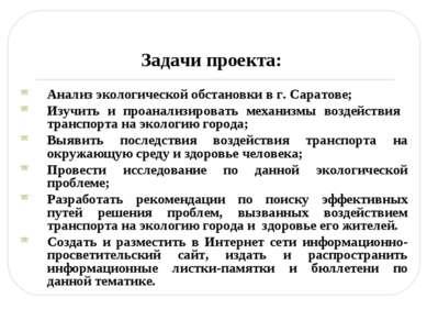 Задачи проекта: Анализ экологической обстановки в г. Саратове; Изучить и проа...