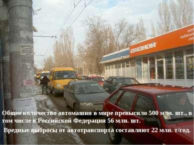 Общее количество автомашин в мире превысило 500 млн. шт., в том числе в Росси...