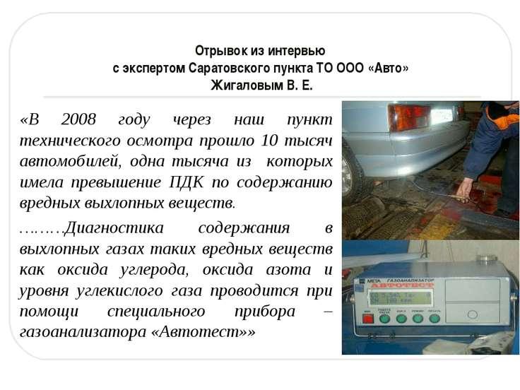 Отрывок из интервью с экспертом Саратовского пункта ТО ООО «Авто» Жигаловым В...