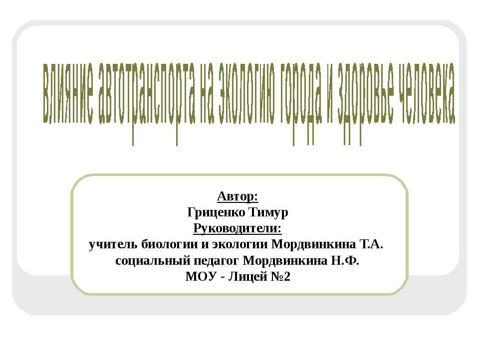 Автор: Гриценко Тимур Руководители: учитель биологии и экологии Мордвинкина Т...