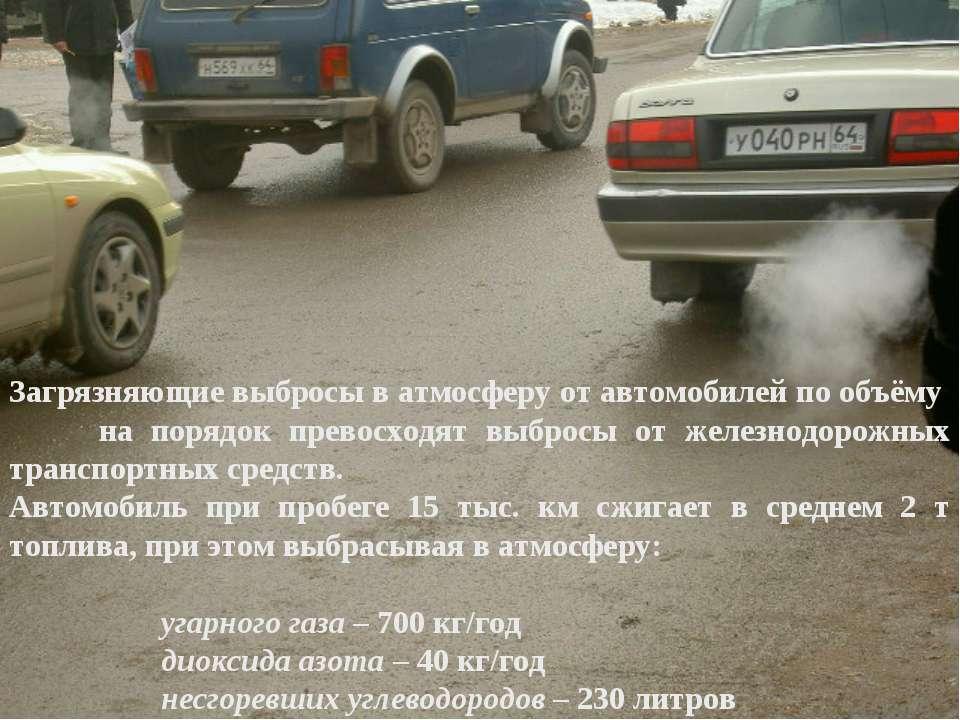 Загрязняющие выбросы в атмосферу от автомобилей по объёму на порядок превосхо...
