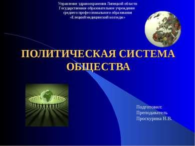 ПОЛИТИЧЕСКАЯ СИСТЕМА ОБЩЕСТВА Управление здравоохранения Липецкой области Гос...