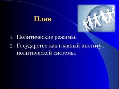 План Политические режимы. Государство как главный институт политической системы.