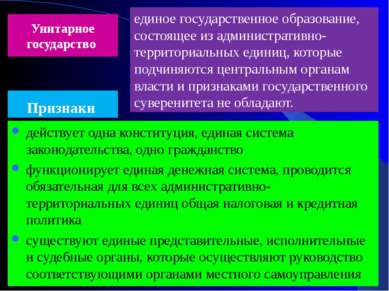 Унитарное государство Признаки действует одна конституция, единая система зак...