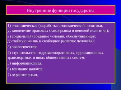 Внутренние функции государства 1) экономическая (выработка экономической поли...