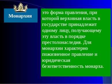 Монархия это форма правления, при которой верховная власть в государстве прин...