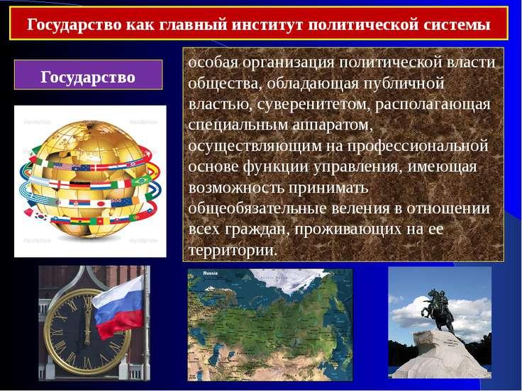 Государство как главный институт политической системы Государство особая орга...