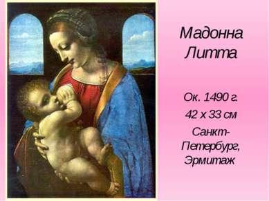 Мадонна Литта Ок. 1490 г. 42 х 33 см Санкт-Петербург, Эрмитаж