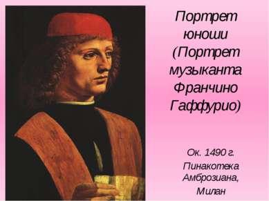 Портрет юноши (Портрет музыканта Франчино Гаффурио) Ок. 1490 г. Пинакотека Ам...