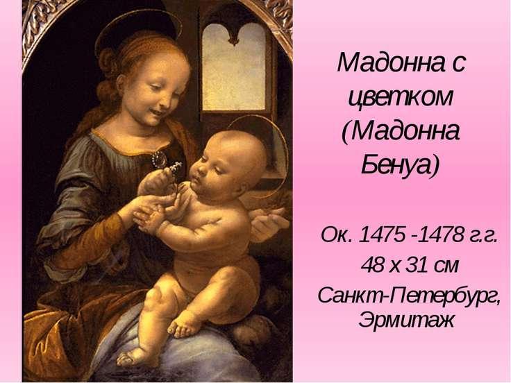 Мадонна с цветком (Мадонна Бенуа) Ок. 1475 -1478 г.г. 48 х 31 см Санкт-Петерб...