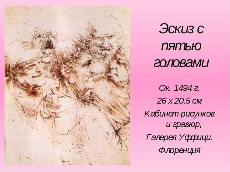 Эскиз с пятью головами Ок. 1494 г. 26 х 20,5 см Кабинет рисунков и гравюр, Га...