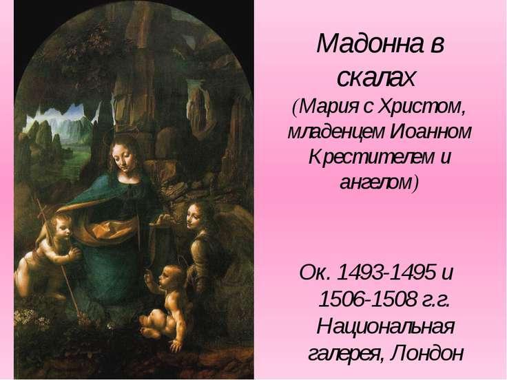 Мадонна в скалах (Мария с Христом, младенцем Иоанном Крестителем и ангелом) О...
