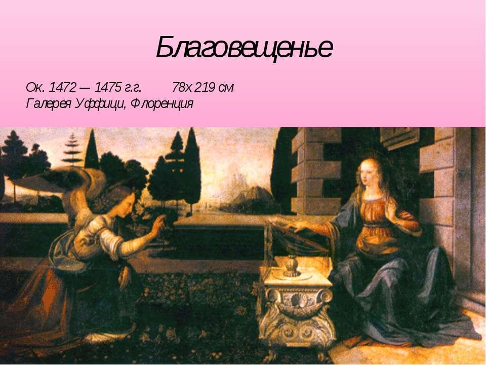Благовещенье Ок. 1472 –- 1475 г.г. 78х 219 см Галерея Уффици, Флоренция