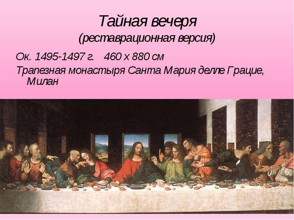 Тайная вечеря (реставрационная версия) Ок. 1495-1497 г. 460 х 880 см Трапезна...