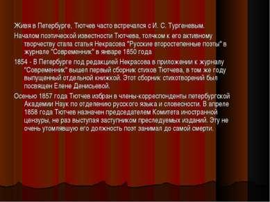 Живя в Петербурге, Тютчев часто встречался с И. С. Тургеневым. Началом поэтич...