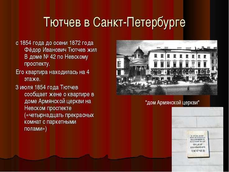 Тютчев в Санкт-Петербурге с 1854 года до осени 1872 года Фёдор Иванович Тютче...