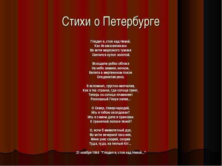 Стихи о Петербурге Глядел я, стоя над Невой, Как Исаака-великана Во мгле моро...