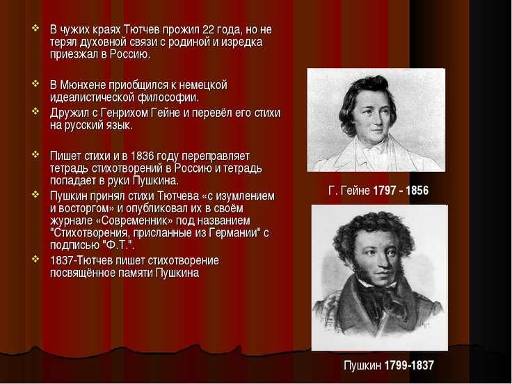 В чужих краях Тютчев прожил 22 года, но не терял духовной связи с родиной и и...
