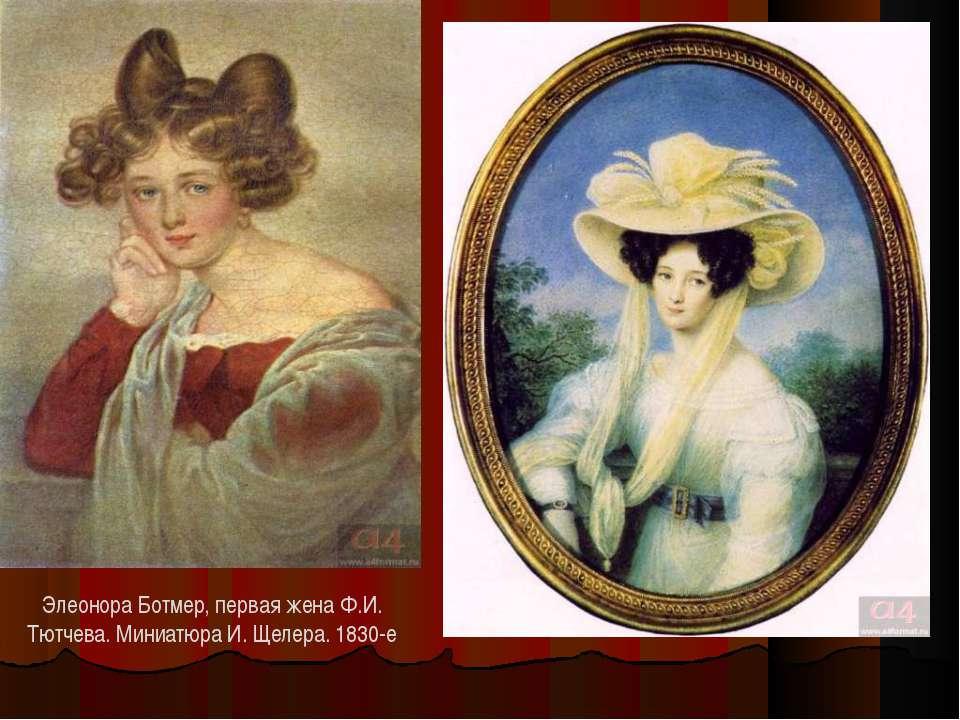 Элеонора Ботмер, первая жена Ф.И. Тютчева. Миниатюра И. Щелера. 1830-е