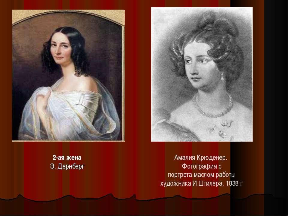 2-ая жена Э. Дернберг Амалия Крюденер. Фотография с портрета маслом работы ху...