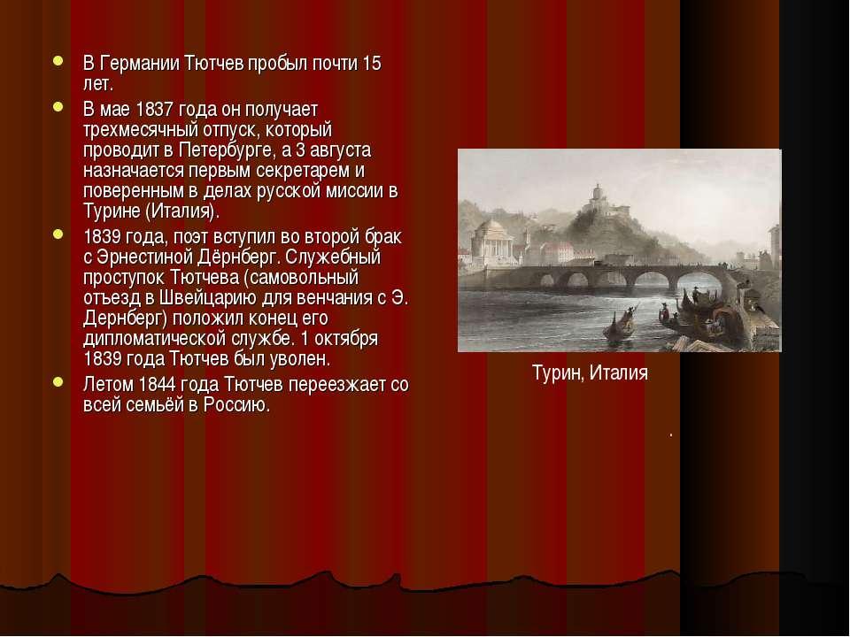 В Германии Тютчев пробыл почти 15 лет. В мае 1837 года он получает трехмесячн...