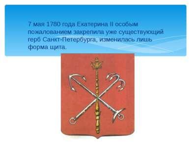 7 мая 1780 года Екатерина II особым пожалованием закрепила уже существующий г...