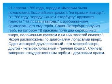 """21 апреля 1785 года, городам Империи была пожалована Высочайшая грамота """"на п..."""