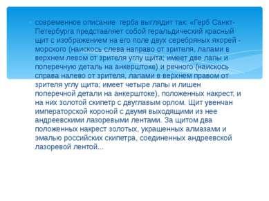 современное описание герба выглядит так: «Герб Санкт-Петербурга представляет ...