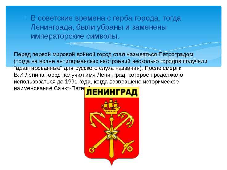 В советские времена с герба города, тогда Ленинграда, были убраны и заменены ...