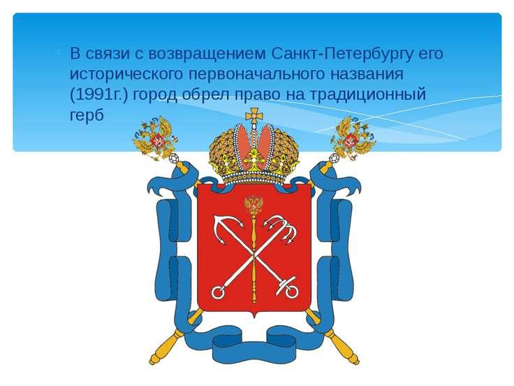 В связи с возвращением Санкт-Петербургу его исторического первоначального наз...