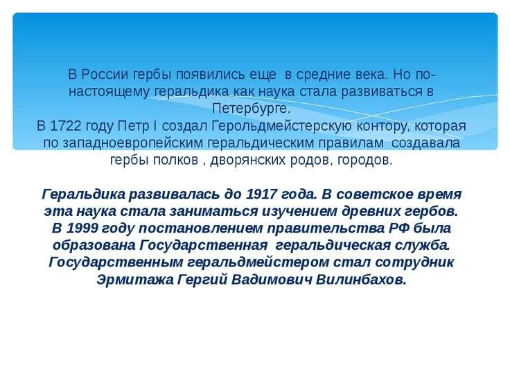 В России гербы появились еще в средние века. Но по-настоящему геральдика как ...