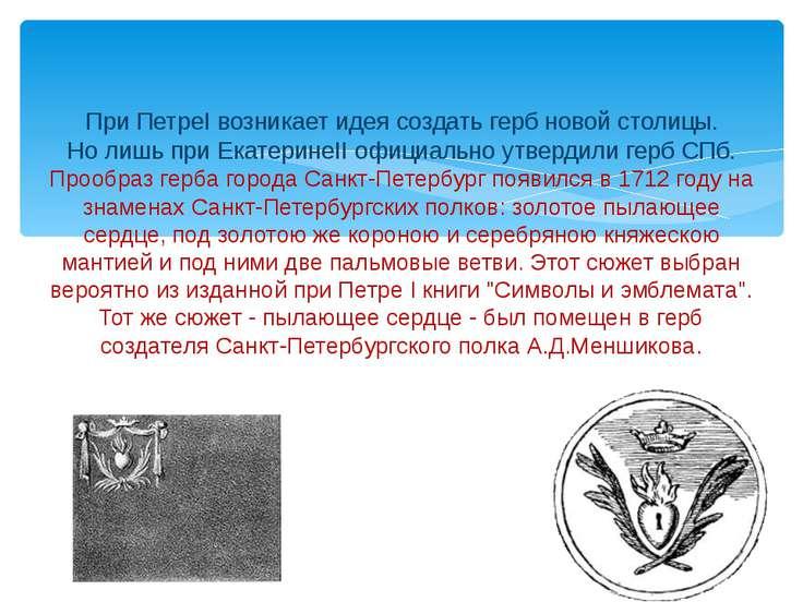 При ПетреI возникает идея создать герб новой столицы. Но лишь при ЕкатеринеII...