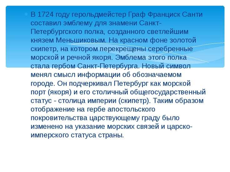В 1724 году герольдмейстер Граф Франциск Санти составил эмблему для знамени С...