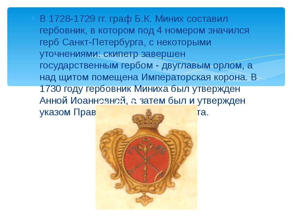 В 1728-1729 гг. граф Б.К. Миних составил гербовник, в котором под 4 номером з...