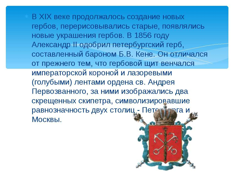 В XIX веке продолжалось создание новых гербов, перерисовывались старые, появл...