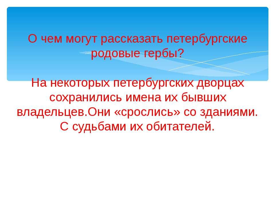 О чем могут рассказать петербургские родовые гербы? На некоторых петербургски...