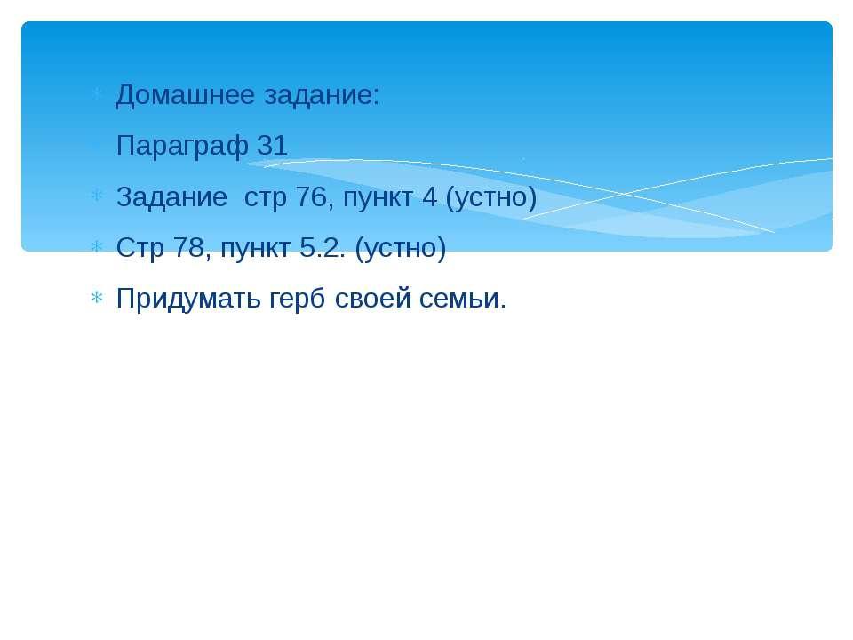 Домашнее задание: Параграф 31 Задание стр 76, пункт 4 (устно) Стр 78, пункт 5...
