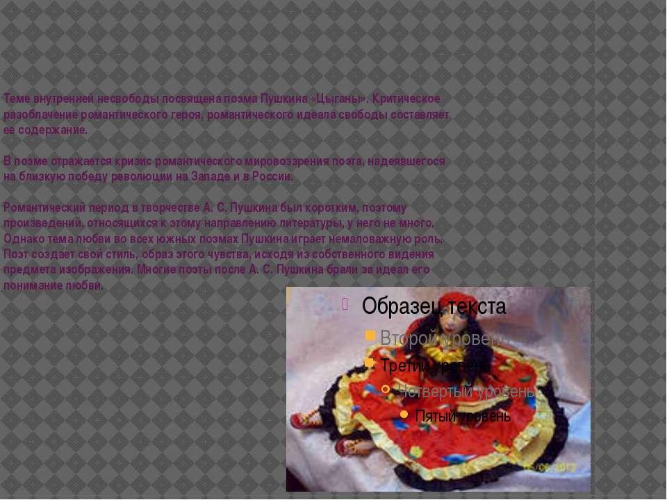Теме внутренней несвободы посвящена поэма Пушкина «Цыганы». Критическое разоб...
