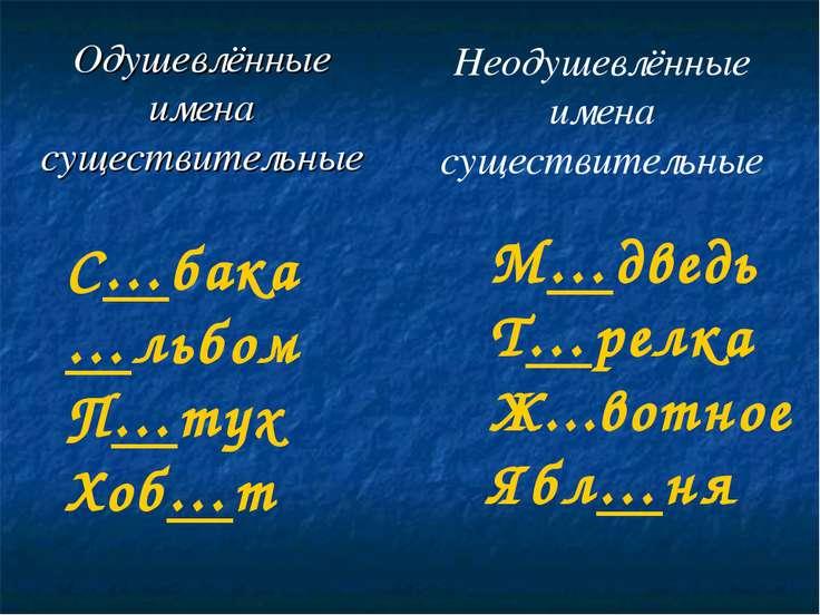 Одушевлённые имена существительные С…бака …льбом П…тух Хоб…т М…дведь Т…релка ...