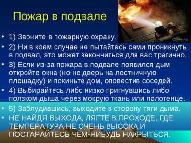 Пожар в подвале 1) Звоните в пожарную охрану. 2) Ни в коем случае не пытайтес...