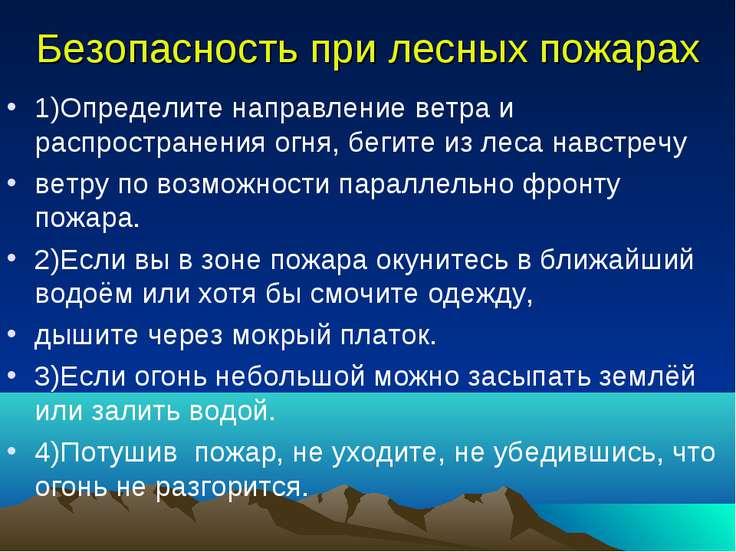 Безопасность при лесных пожарах 1)Определите направление ветра и распростране...