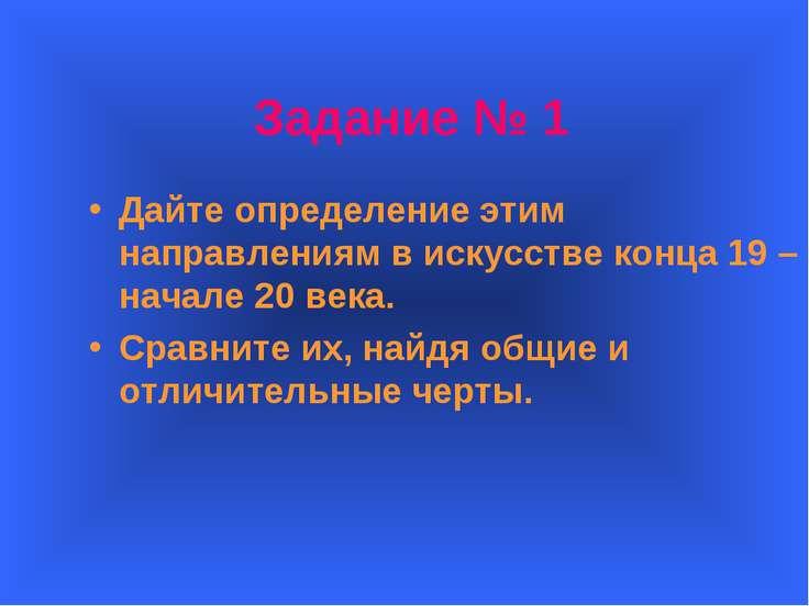 Задание № 1 Дайте определение этим направлениям в искусстве конца 19 – начале...