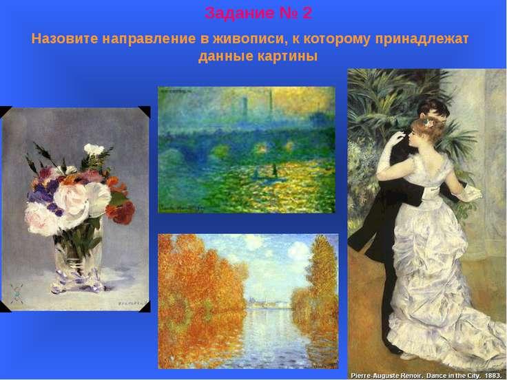 Задание № 2 Назовите направление в живописи, к которому принадлежат данные ка...