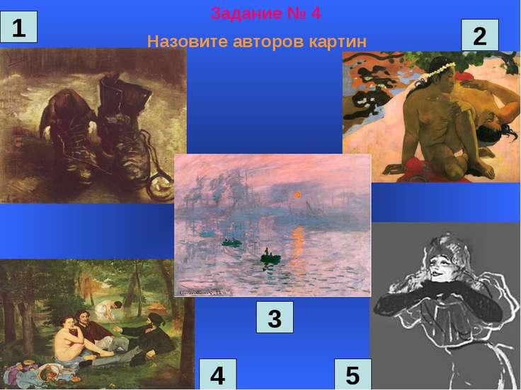 Задание № 4 Назовите авторов картин 3 1 2 4 5