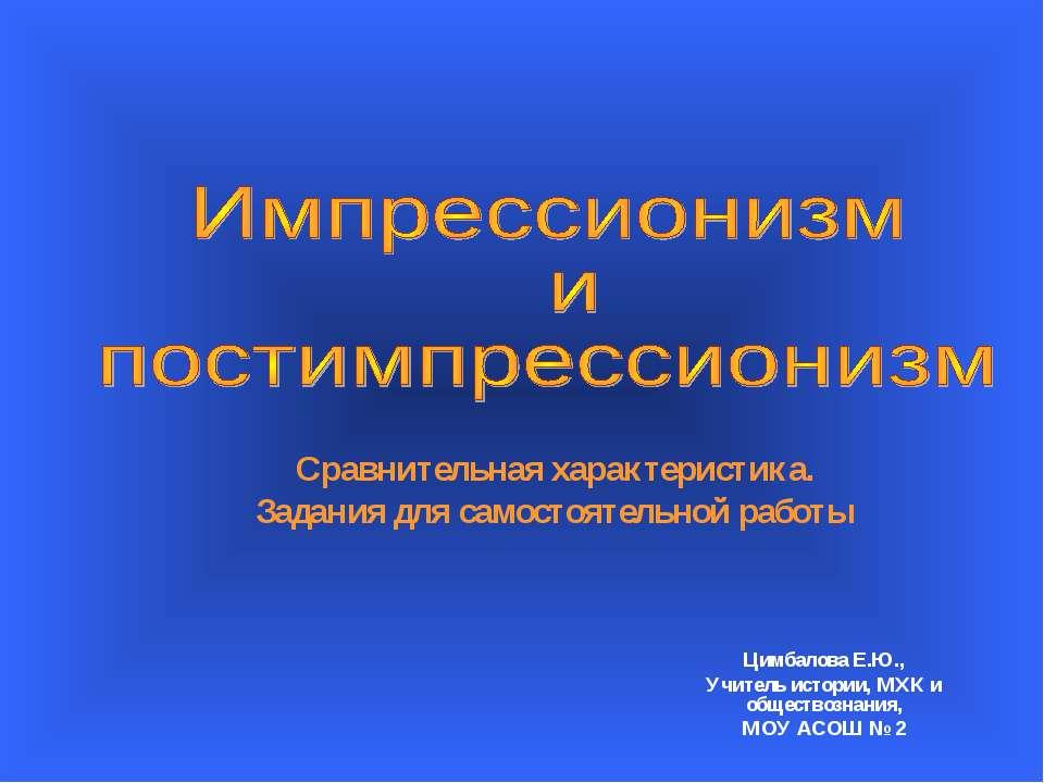 Цимбалова Е.Ю., Учитель истории, МХК и обществознания, МОУ АСОШ № 2 Сравнител...