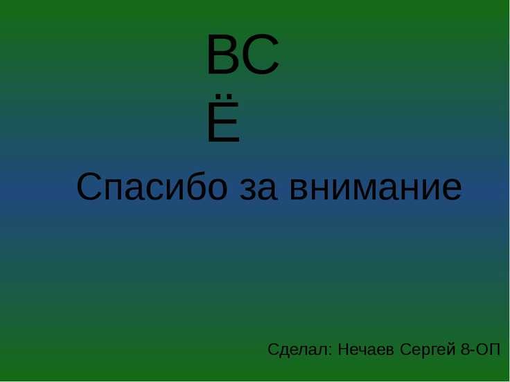 ВСЁ Спасибо за внимание Сделал: Нечаев Сергей 8-ОП