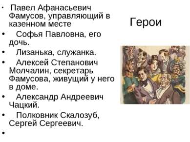 Герои Павел Афанасьевич Фамусов, управляющий в казенном месте Софья Павловна,...