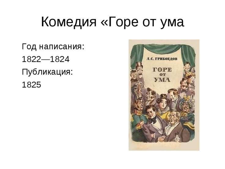 Комедия «Горе от ума Год написания: 1822—1824 Публикация: 1825